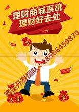深圳曾国藩酒业商城分红系统平台搭建可定制