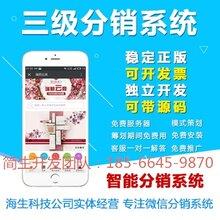 莆田母婴行业三级分销系统平台搭建给源码