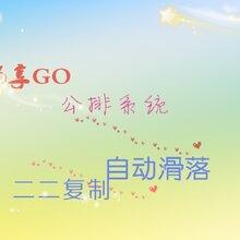 淮北畅享GO全网公排系统平台搭建源码APP开发
