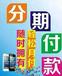 西安iPhone手机分期付款在哪里苹果手机按揭在哪办理