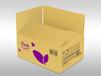 瓦楞纸箱飞机盒吉林地区批发零售