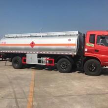 全新东风20吨油罐车手续齐全包上户