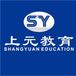 江阴上元教育培训学校开设法语培训班