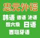 江阴上元教育培训学校开设法语初级班