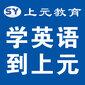 无锡江阴英语口语培训/零基础英语口语培训班图片