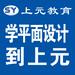江阴平面设计培训学校