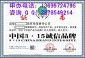 中国315诚信品牌证书怎么申请图片