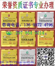 绿色环保节能产品证书,绿色环保节能产品,申请绿色环保节能产品,办理绿色环保节能产品
