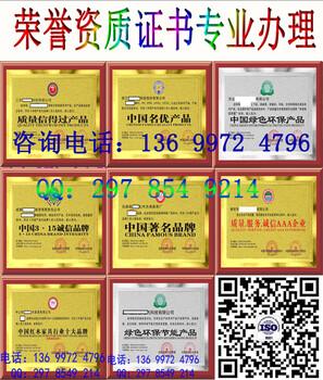 申请中国绿色环保产品认证去哪办理