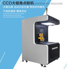 欧力克斯大视角智能点胶机视觉定位点胶点漆机高精度点胶机