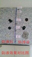 石材防水剂,石材防护剂,石材地面防水剂,石材地面防滑剂