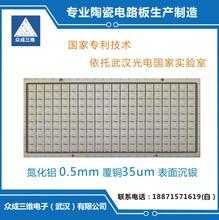 湖北武汉LED陶瓷电路板