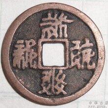 古钱币交流专用vx
