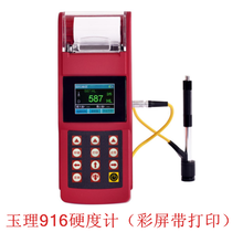重庆里博仪器玉理里氏硬度计916金属检测仪布氏洛氏武汉济南