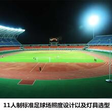 标准足球场高杆led照射灯