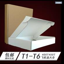 厂家销售搬家箱瓦楞纸箱和飞机盒东三省京津地区包邮