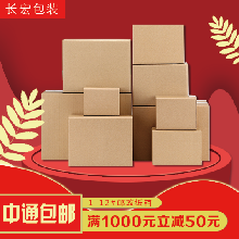 沈阳沈北纸箱厂生产快递纸箱打包纸壳箱纸板纸箱印刷定做图片