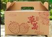 鞍山紙箱廠生產南果梨盒蘋果包裝箱現貨