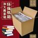 遼寧紙箱廠家生產打包紙箱快遞盒紙箱批發免費送貨