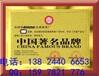 怎么申请中国著名品牌证书