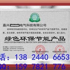 绿色环保节能产品证书,绿色环保节能产品证,绿色环保节能产品,绿色环保节能产