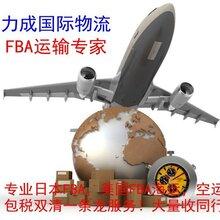 硒鼓墨盒FBA亚马逊美国交仓头程运输服务