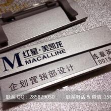 广州铝合金胸牌制作不锈钢胸牌定做厂家图片