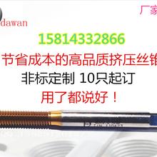 高品质镀钛挤压丝攻就在DW/大万,价格优惠,规格齐全图片