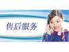 欢迎访问——漳州海尔热水器网站(全市)各中心#售后服务维修咨询中心欢迎您!