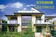 便宜造价安全性高建筑轻钢别墅、活动板房
