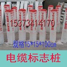 京津冀一體化鐵路安全標志樁訂做廠家圖片