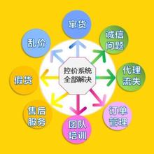 广东微商代理管理系统