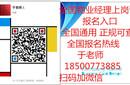 扬州哪里可以考物业经理上岗证幼儿园长证保育员报名物业管理培训图片
