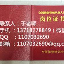 浙江台州物业经理人物业项目经理物业管理师施工员安全员怎么考