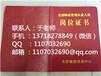 江西永新物业经理证物业管理师施工员技术员测量员监理工程师