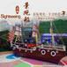 北海海盜船加工基地出售16米房地產景觀船兒童游藝海盜船