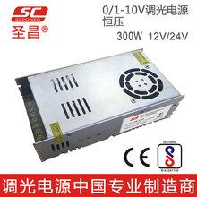 珠海圣昌电子调光电源300W0-10V调光恒压网孔LED电源投标利器