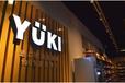 新型购物体验,DLARON迪拉瑞进驻YUKI场景生活馆