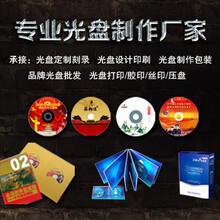 郑州光盘刻录光盘设计光盘复制光盘印刷光盘包装