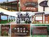 防腐木指示牌广告牌碳化木导向牌指路牌木质牌匾户外宣传栏定做
