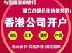 出售2年以上干净清白的香港空壳公司办理香港律师公证等配套服务
