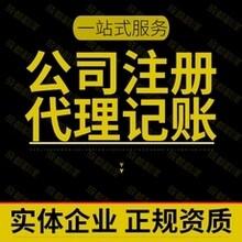 居民房地址可以注册公司吗?宝安福永沙井西乡石岗怎么工商代办?