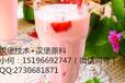 南充珍珠奶茶原料供货商,在南充开一家汉堡奶茶店多少钱?南充牛排汉堡炸鸡原材料供应