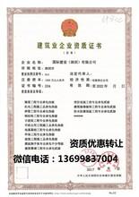 深圳建筑市政房建机电装修公司资质转让