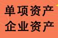 北京:拆迁评估,拆迁损失评估,拆迁赔偿评估,征地补偿评估,征地拆迁评估