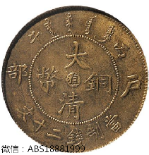 大清铜币拍卖价格