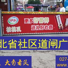 湖北全省社区框架广告