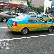 随州出租车的士广告