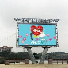 如何利用武汉户外LED广告大屏求婚