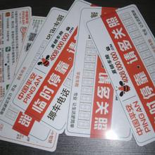 广州礼品挪车牌定制临时停车牌厂家